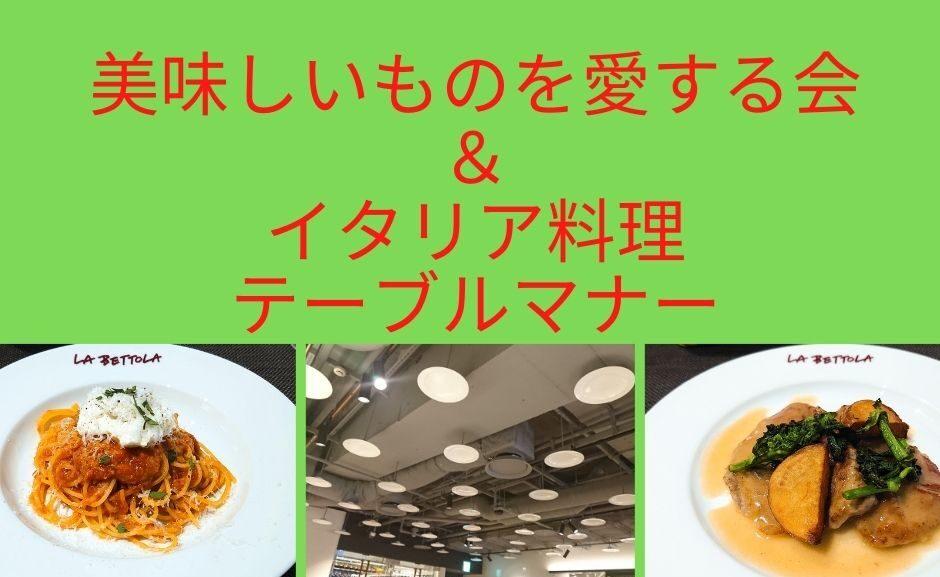 ■残席5となりました! ラ・ベットラ・ダ・オチアイ 金沢で新鮮で豊富な石川の食材を用いた伝統的なイタリア料理をいただきながらテーブルマナーも学ぶ